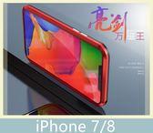 iPhone 7/8 (4.7吋) 雙色亮劍萬磁王 磁吸金屬邊框+透明玻璃背板 金屬框 鏡頭加高 金屬殼 透明背板