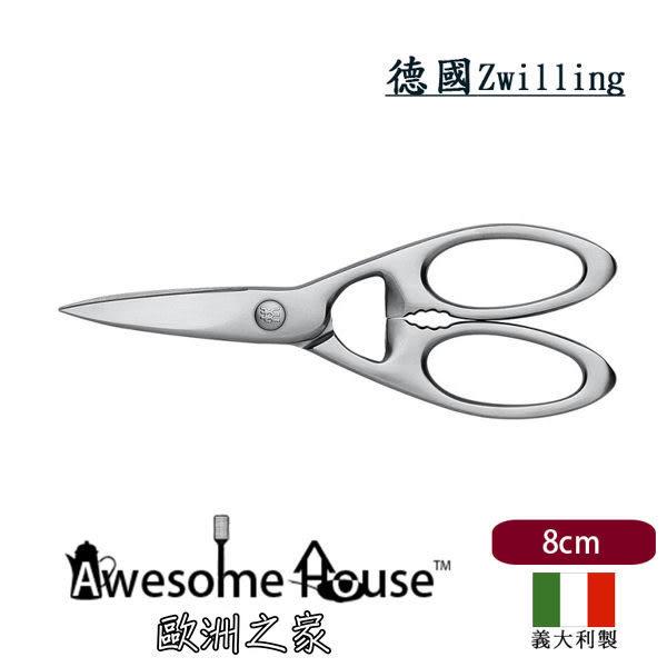 德國 Zwilling 雙人牌 全不鏽鋼 多功能 剪刀 20cm (義大利製) #41470000