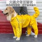 快速出貨大型犬雨衣狗狗四腳全包護肚防水金毛哈士奇薩摩耶拉布拉多