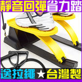 迴力踏步機美腿機(結合拉筋板.跳繩彈跳床運動)另售扭腰拉筋板跑步機踏步機飛輪健身車