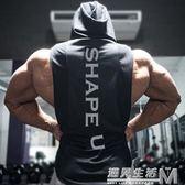 肌肉健身夏季型男跑步運動訓練連帽背心彈力無袖速干坎肩寬鬆帽衫  遇見生活