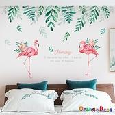 壁貼【橘果設計】火烈鳥綠葉 DIY組合壁貼 牆貼 壁紙 室內設計 裝潢 無痕壁貼 佈置