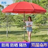 太陽傘遮陽傘大型雨傘超大號戶外商用擺攤傘沙灘傘防曬防雨圓折疊QM『艾麗花園』
