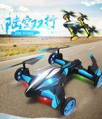 遙控飛機無人機航模陸空雙棲專業高清四軸飛行器兒童男孩玩具 MKS年終狂歡