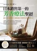日本銷售第一的芳香療法聖經