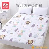隔尿墊大號床單嬰兒童防水可洗防尿超大床墊保護純棉隔夜夏天透氣【小橘子】