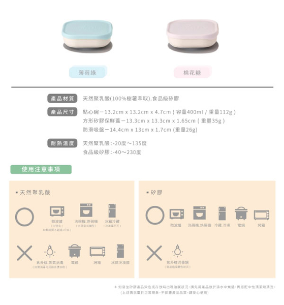 Miniware 聚乳酸點心碗(薄荷綠 棉花糖)
