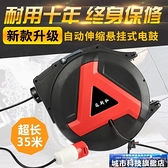 捲線器 菲斯拓自動收縮電線盤捲線器繞線盤20-30-40米自動伸縮捲線捲管器電鼓 DF城市科技