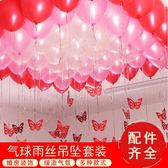 氣球裝飾 氣球裝飾婚房婚禮浪漫生日派對佈置婚慶用品批發愛心吊墜結婚氣球【美物居家館】