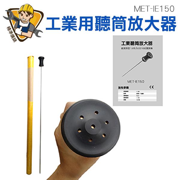 精準儀錶 工業聽筒擴音器 探測深度1.5米 漏水點探找 檢測運轉機械 水泵 汽車發動機 MET-IE150
