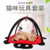 貓咪最愛逗貓玩具套裝組合 幼貓用品自嗨玩具小貓可摺疊帳篷墊子 居家物语