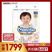 (紙尿褲/尿布)滿意寶寶極緻呵護M62片 x4入團購組【康是美】