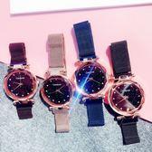懶人手錶女星空潮流防水時尚2019新款吸鐵石磁鐵網帶網紅抖音同款