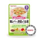 日本 Kewpie HA-21 隨行包 蔬果百匯雞