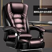 佳士得老板椅辦公桌椅可躺座椅子電腦椅家用舒適久坐升降真皮轉椅QM 依凡卡時尚