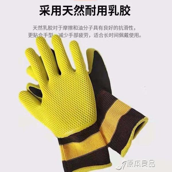 勞保手套 勞保手套耐磨耐用防滑透氣浸膠工地膠皮軟膠手套【快速出貨】