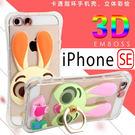 APPLE iPhone SE 創意立體卡通圖案 來電閃 支架手機殼 保護殼