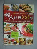 【書寶二手書T8/餐飲_ZBO】懶人料理365變_陳師蘭
