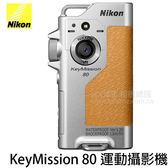 NIKON Key Mission 80 運動攝影機 銀色 (24期0利率 免運 國祥公司貨) 防水防摔 LCD觸控螢幕