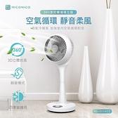 【NICONICO】360度陀螺循環立扇 電風扇 循環扇NI-GS902