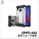 OPPO A53 鋼甲手機殼 防摔殼 保護殼套 碳纖維紋 透氣 防塵塞 二合一 保護套 金鋼 盔甲 手機套