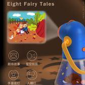 星空燈 兒童多功能故事投影儀三合一星空安睡燈寶寶玩具小夜燈 - 古梵希