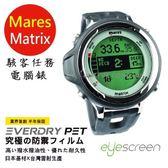 TWMSP★按讚送好禮★EyeScreen Mares Matrix 駭客任務電腦錶 EverDry PET 防指紋 拒油拒水 螢幕保護貼