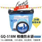 放肆購 Kamera GQ-518M 相機防水袋 單眼 防水套 潛水袋 10cm鏡頭 鏡頭不反光 20米 Samsung Canon Nikon Fujifilm