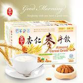 【京工】杏仁麥片飲(28入)~1036 g/盒~奶素食