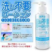 送潤滑液情趣用品快速到貨快速到貨男女性用品♥日本RENDS-免洗 超低黏潤滑液-標準型