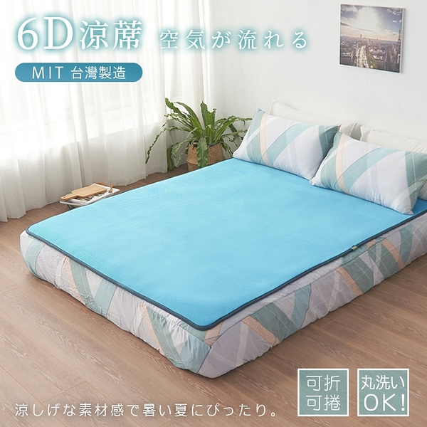 台灣製 6D環繞氣對流透氣床墊【雙人加大-180×186cm】經典藍