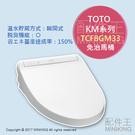 日本代購 空運 TOTO KM系列 TC...