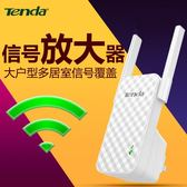 虧本促銷-信號增強器騰無線WiFi增強放大器 家用wf網路信號接收擴大擴展加強中繼