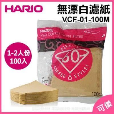 HARIO~VCF-01(1-2人份)無漂白錐型濾紙100張/包