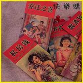 紅包袋 復古紅包袋個性創意春節過年祝福通用利是封批發