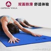 杰樸森瑜伽墊初學者8mm加厚加寬愈加毯加長女健身墊子瑜珈墊防滑QM 美芭