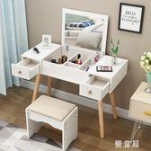 北歐梳妝台臥室小戶型梳妝台現代簡約白色化妝桌迷你翻蓋化妝台 QG6683『優童屋』
