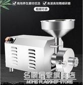 五谷雜糧磨粉機商用磨面機超細研磨打粉機大型全自動流水式粉碎機 220vNMS名購居家