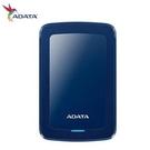 【綠蔭-免運】ADATA威剛 HV300 2TB(藍) 2.5吋行動硬碟