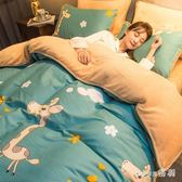 A純棉B珊瑚絨四件套網紅法蘭絨被套床單女全棉1.5m法萊絨床上三件 js12296『miss洛羽』