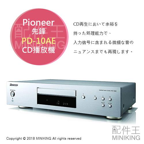 日本代購 空運 Pioneer PD-10AE SACD CD播放機 銀色 支援DSD 日規