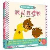 寶寶好習慣養成系列(5)說話有禮貌
