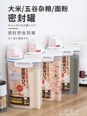 米桶小號米缸密封防潮面粉儲存罐家用米盒防蟲雜糧米罐『小淇 』