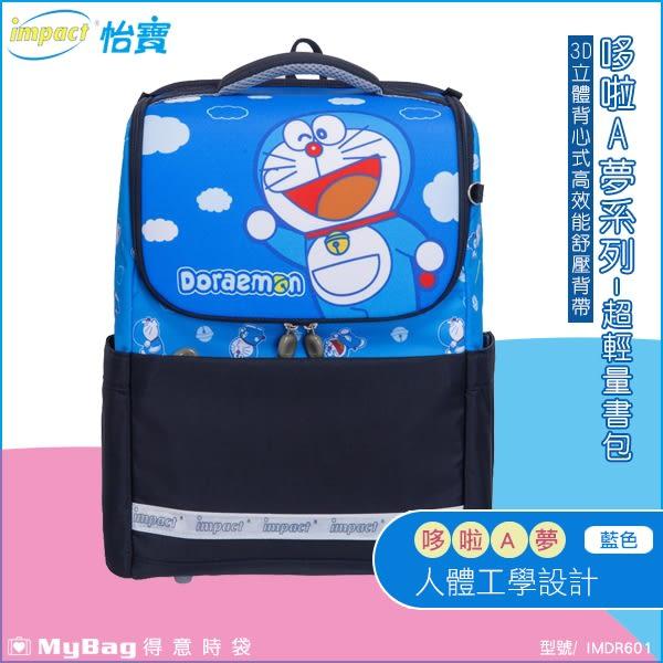 impact 怡寶 兒童書包 哆啦A夢系列 超輕量書包 藍色 IMDR601 得意時袋