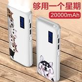 大容量行動電源20000毫安可愛華為viv閃充oppo蘋果專用小米1000