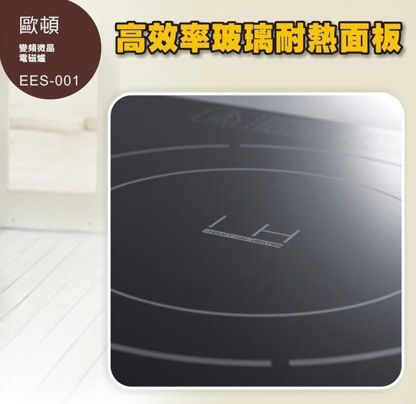 《一打就通》ELTAC 歐頓變頻微晶電磁爐 EES-001 小家庭/煮飯/火鍋