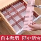 抽屉分割隔板 自由组合抽屉收纳分隔板 隔断塑料分格板 内衣分隔袜子