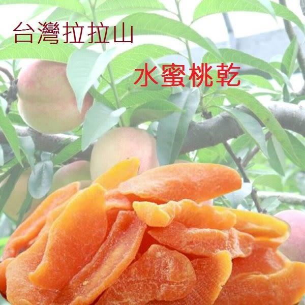 拉拉山水蜜桃乾/天然水蜜桃干/大包/600g