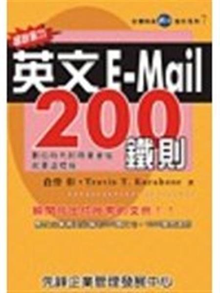 (二手書)超說服力英文E-MAIL 200鐵則