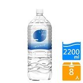 悅氏Light鹼性水2200mlx8/箱【愛買】